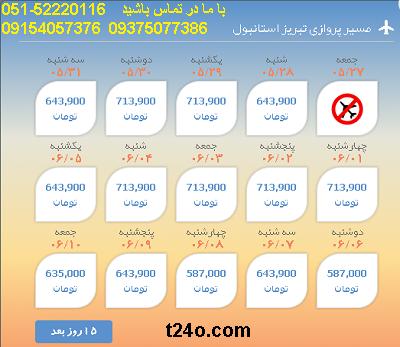 بلیط هواپیما تبریز به استانبول  خرید بلیط هواپیما 09154057376