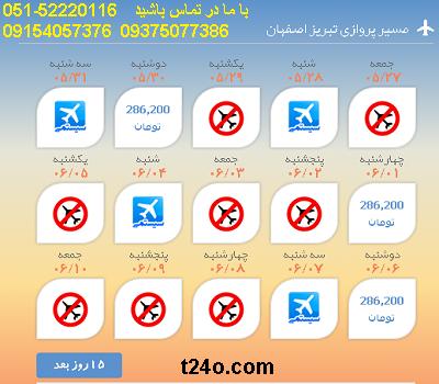 بلیط هواپیما تبریز به اصفهان |خرید بلیط هواپیما 09154057376