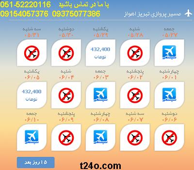 بلیط هواپیما تبریز به اهواز |خرید بلیط هواپیما 09154057376