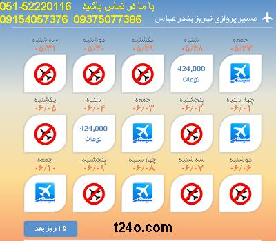 بلیط هواپیما تبریز به بندرعباس |خرید بلیط هواپیما 09154057376