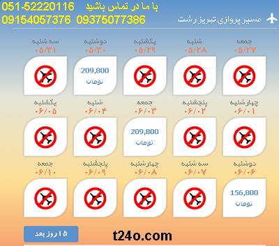 بلیط هواپیما تبریز به رشت |خرید بلیط هواپیما 09154057376