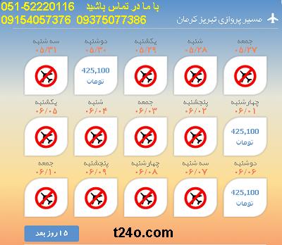 بلیط هواپیما تبریز به کرمان |خرید بلیط هواپیما 09154057376