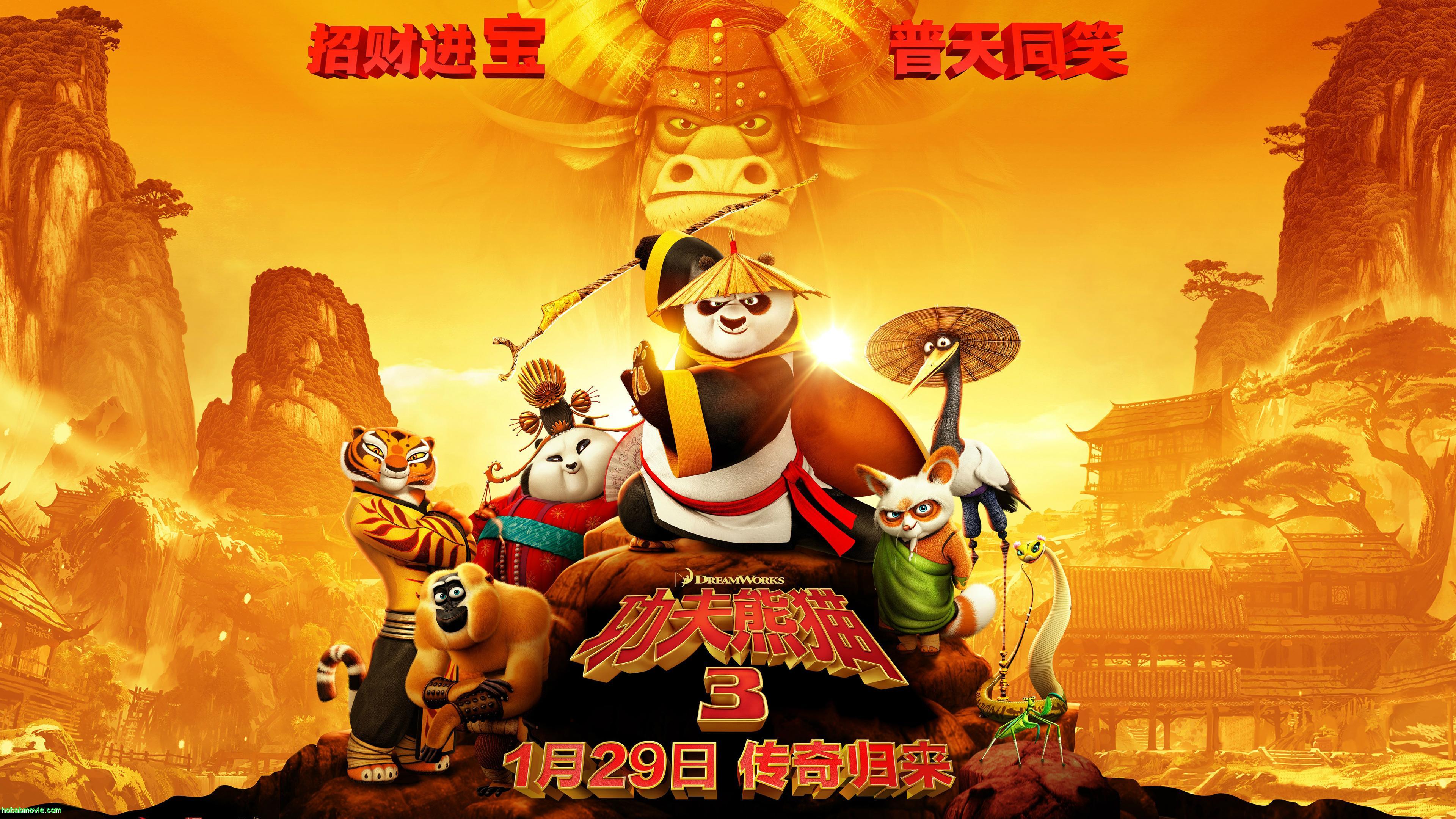 دانلود انیمیشن پاندا کنگ فو کار3
