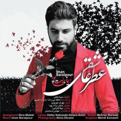 دانلود آهنگ ایمان برات پور به نام عطر عاشقی