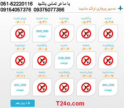 بلیط هواپیما اراک به مشهد |خرید بلیط هواپیما 09154057376