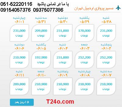 بلیط هواپیما اردبیل به تهران |خرید بلیط هواپیما 09154057376