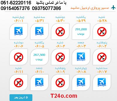 بلیط هواپیما اردبیل به مشهد |خرید بلیط هواپیما 09154057376
