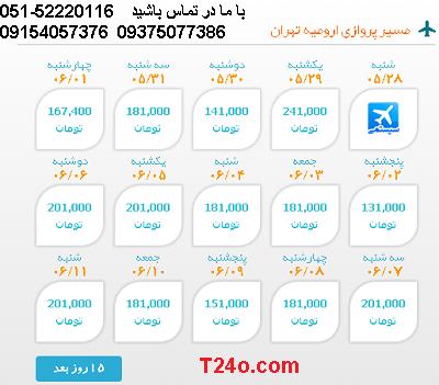 بلیط هواپیما ارومیه به تهران |خرید بلیط هواپیما 09154057376