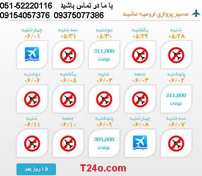 بلیط هواپیما ارومیه به مشهد |خرید بلیط هواپیما 09154057376