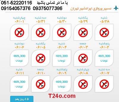 بلیط هواپیما ایرانشهر به تهران |خرید بلیط هواپیما 09154057376