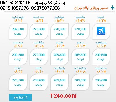بلیط هواپیما ایلام به تهران |خرید بلیط هواپیما 09154057376