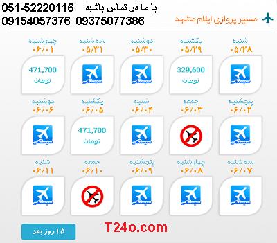 بلیط هواپیما ایلام به مشهد |خرید بلیط هواپیما 09154057376