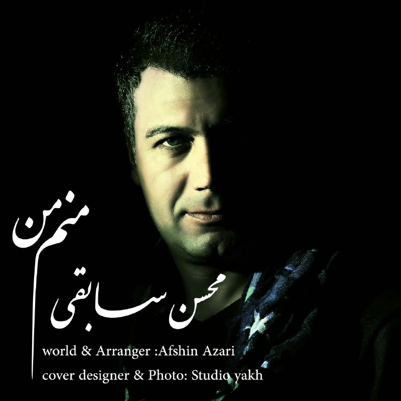 دانلود منم من از محسن سابقی