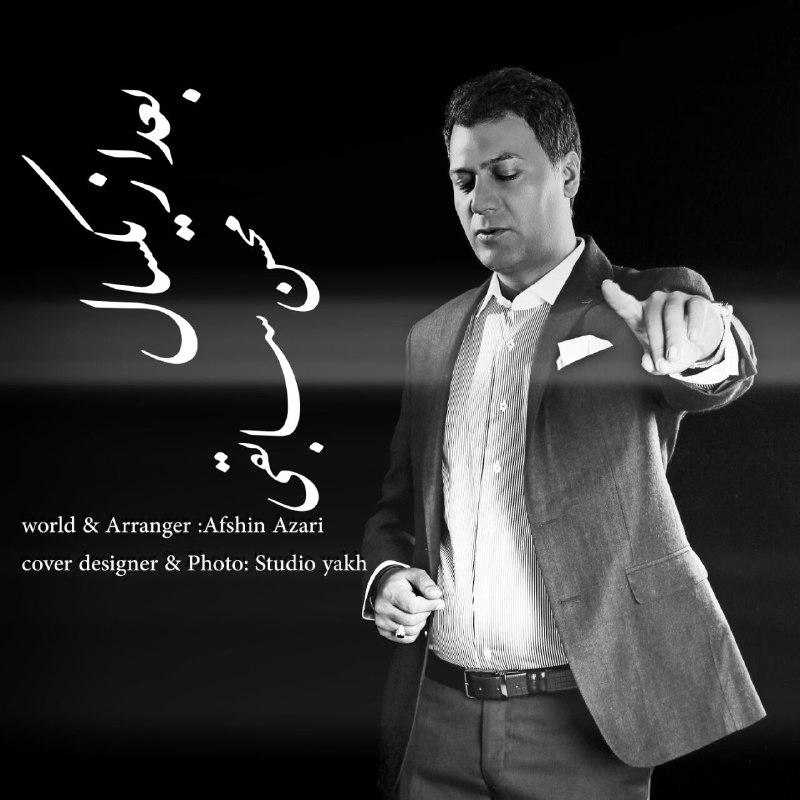 دانلود آهنگ بعد از یک سال از محسن سابقی