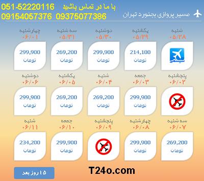 بلیط هواپیما بجنورد به تهران |خرید بلیط هواپیما 09154057376