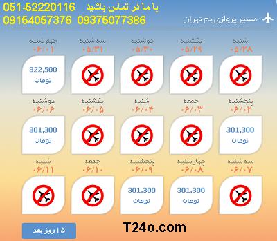 بلیط هواپیما بم به تهران |خرید بلیط هواپیما 09154057376