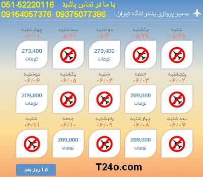 بلیط هواپیما بندرلنگه به تهران  خرید بلیط هواپیما 09154057376