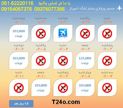 بلیط هواپیما بندر لنگه به شیراز |خرید بلیط هواپیما 09154057376