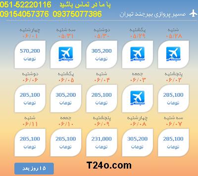 بلیط هواپیما بیرجند به تهران |خرید بلیط هواپیما 09154057376