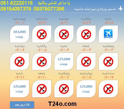 بلیط هواپیما بیرجند به مشهد |خرید بلیط هواپیما 09154057376