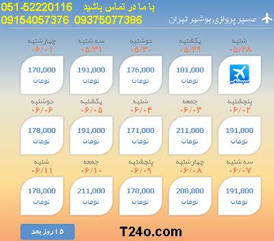 بلیط هواپیما بوشهر به تهران |خرید بلیط هواپیما 09154057376