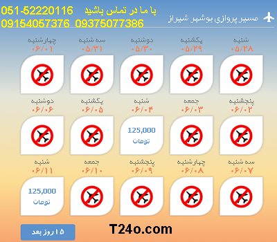بلیط هواپیما بوشهر به شیراز |خرید بلیط هواپیما 09154057376