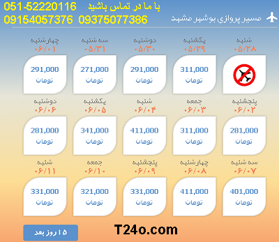 بلیط هواپیما بوشهر به مشهد |خرید بلیط هواپیما 09154057376