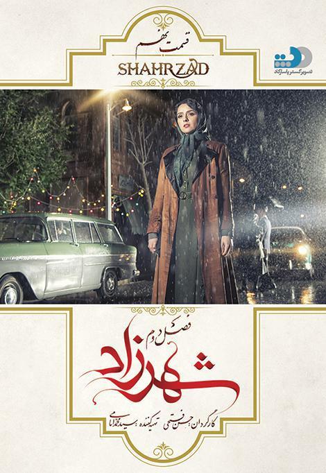 دانلود قسمت 9 فصل دوم سریال شهرزاد