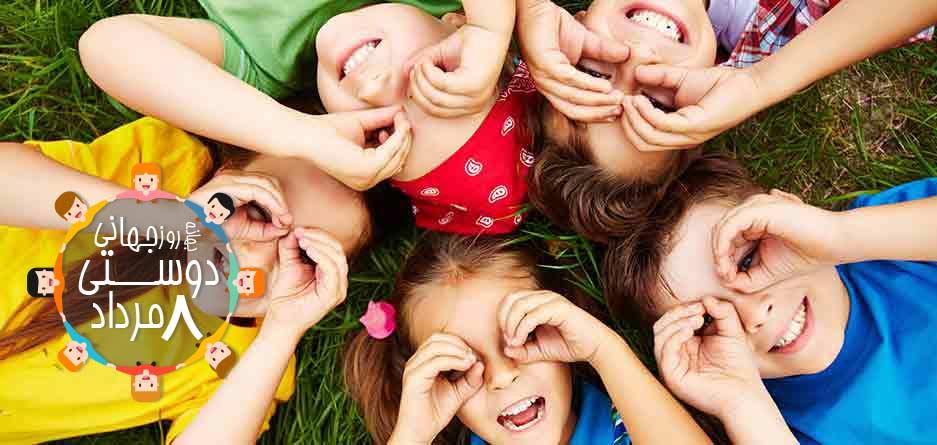 دوست یابی کودکان را چگونه باید شروع کرد ؟؟؟