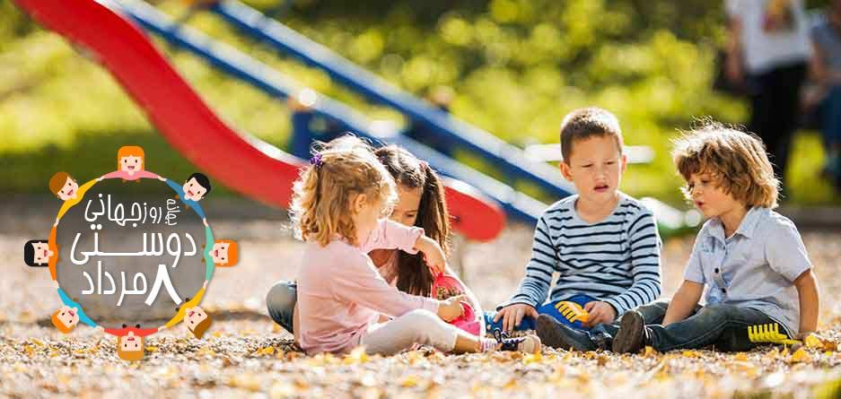 چه شیوه ها و موقعیت هایی برای دوست یابی فرزندان فراهم کنیم
