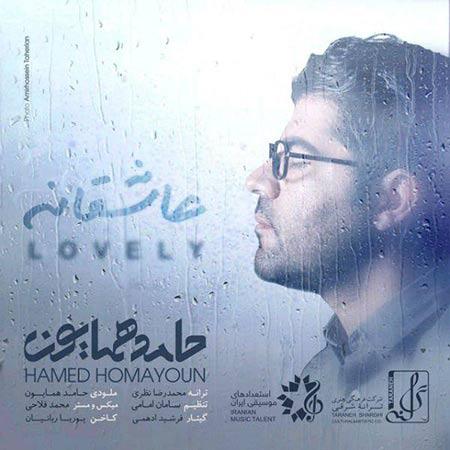 http://rozup.ir/view/2280536/Hamed-Homayoun-%E2%80%93-Asheghaneh.jpg