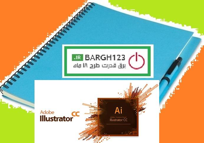 فیلم آموزشی نرم افزار طراحی گرافیکی Adobe Illustrator