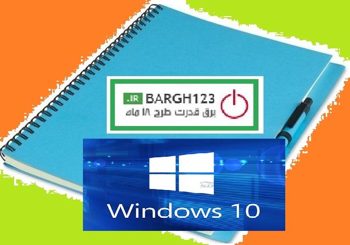 فیلم آموزشی ویندوز ۱۰ (Windows 10)