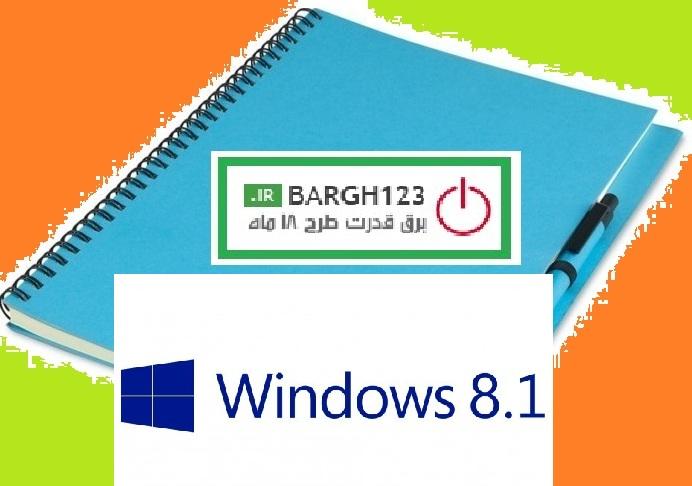 فیلم آموزشی ویندوز ۸ (Windows 8)