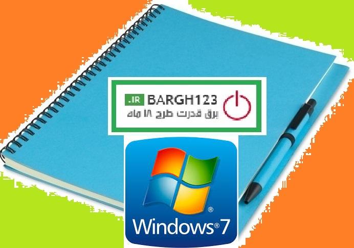 فیلم آموزشی ویندوز ۷ (Windows 7)