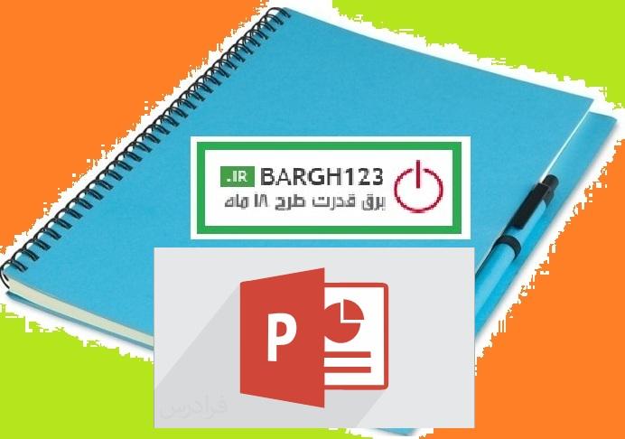فیلم آموزشی پاورپوینت (Microsoft Office PowerPoint 2013)