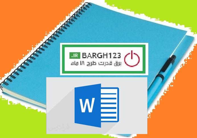 فیلم آموزشی نرم افزار Microsoft Word 2013