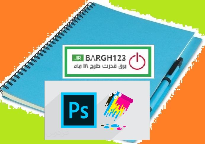 فیلم آموزشی فوتوشاپ (Photoshop)