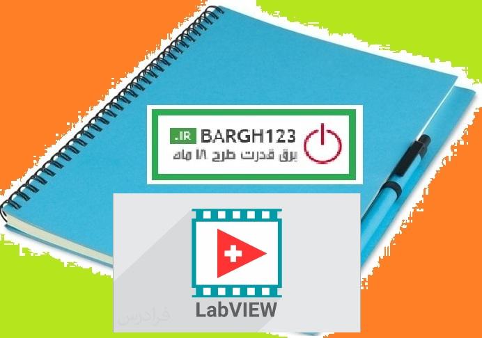 فیلم آموزشی نرم افزار صنعتی کنترل و مانیتورینگ LabVIEW