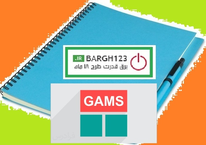 فیلم آموزشی پخش بار اقتصادی (دیسپاچینگ اقتصادی) در GAMS