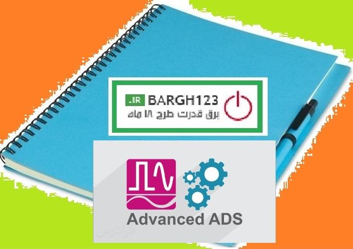 فیلم آموزشی مقدماتی آنالیز مدار با نرم افزار ADS