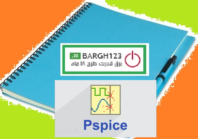 فیلم آموزشی مدارهای الکتریکی و الکترونیکی با پی اسپایس (PSpice)