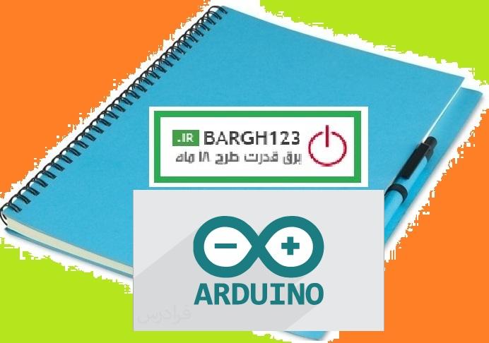 فیلم آموزشی  برنامه نویسی آردوینو (ARDUINO) با محوریت پروژه های رباتیک