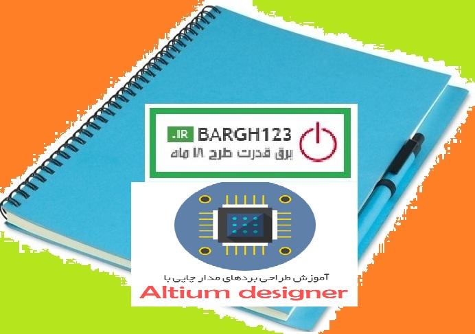 فیلم آموزشی طراحی برد مدار چاپی به کمک نرمافزار Altium Designer