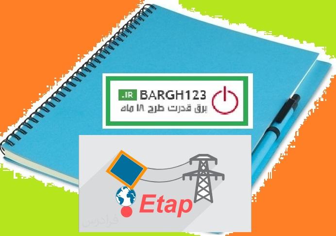 فیلم آموزشی نرم افزار ETAP برای تحلیل سیستم های قدرت