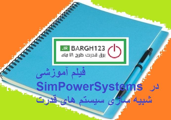 فیلم آموزشی SimPowerSystems در شبیه سازی سیستم های قدرت