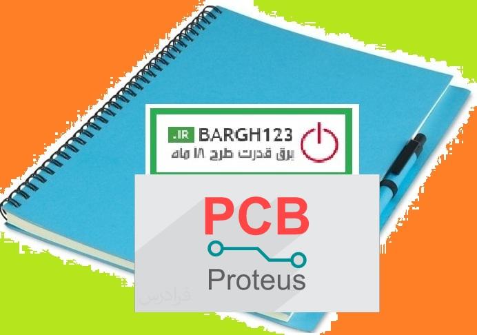 فیلم آموزشی  طراحی مدارات الکترونیکی با Proteus