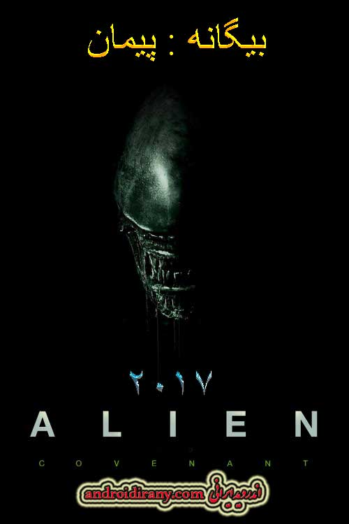 دانلود فیلم دوبله فارسی بیگانه: پیمان Alien: Covenant 2017