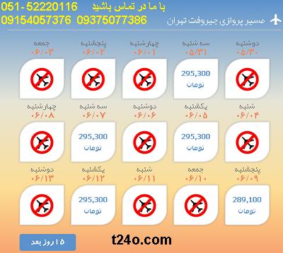 بلیط هواپیما جیرفت به تهران  خرید بلیط هواپیما 09154057376