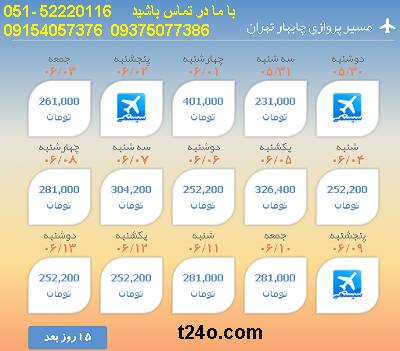 بلیط هواپیما چابهار به تهران  خرید بلیط هواپیما 09154057376